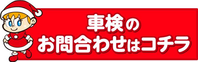 車検のお問い合わせ!!!