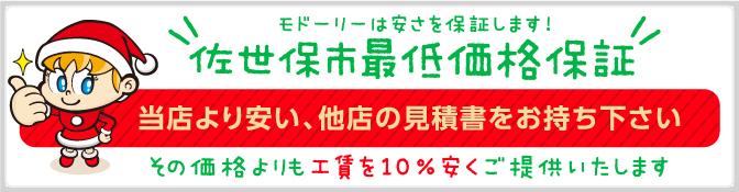 モドーリーは安さを保証します!佐世保市最低価格保証 当店より安い、他店の見積書をお持ち下さい。その価格よりも10%安くご提供いたします!